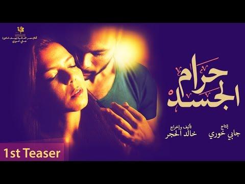 اعلان فيلم حرام الجسد 2016 HD للكبار فقط +18