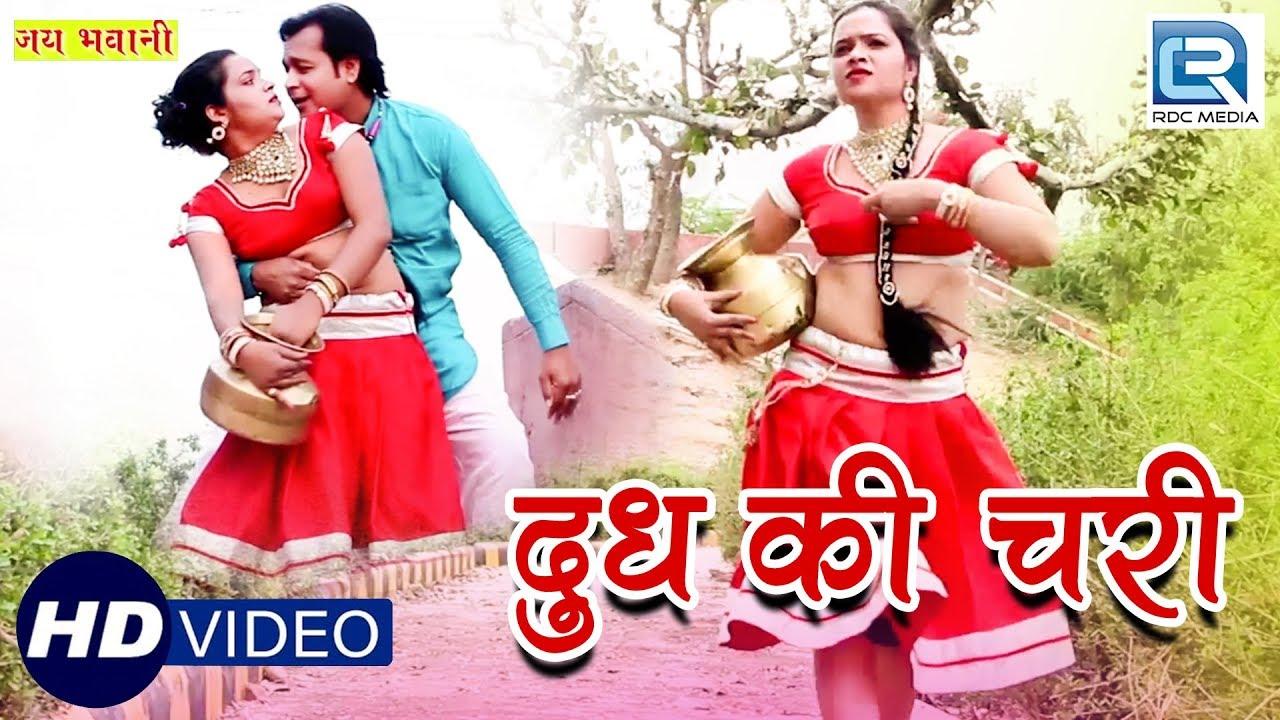 Marwadi DJ Song | Dhulgi Dudh Ki Chari - देखते ही मज़ा आ जायेगा | Suresh  Singh | Rajasthani Song