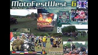 West Region MCC MotoFestWest-6 // МОТОФЕСТВЕСТ БАРАНОВИЧИ 2017 18+