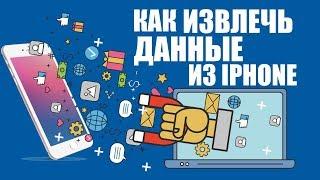 Как извлечь данные из iPhone/iPad/iPod