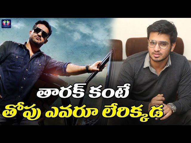 Hero Nikhil  Praises Jr. NTR | Latest Tollywood Gossips | Telugu Full Screen