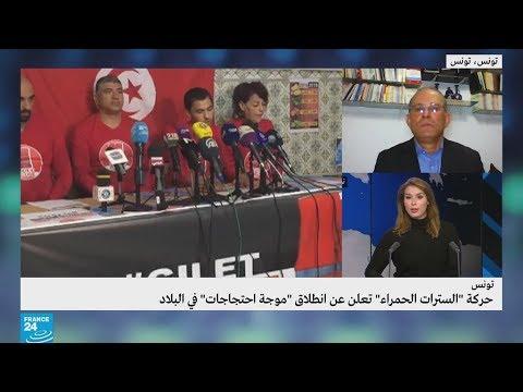 تونس: مخاوف من احتجاجات يتخللها عنف بعد تأسيس حركة -السترات الحمراء-  - نشر قبل 3 ساعة