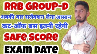 RRB GROUP-D Exam Date 2021। Railway Group D Safe Score And RRB GROUP-D Cut Off 2021