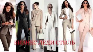 видео Быть стильной и модной женщиной