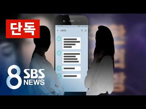 """[단독] """"승리 일행과 술 마시다 성폭행…때려도 못 일어나"""" / SBS"""