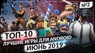 ТОП 10 ЛУЧШИХ ANDROID ИГР ЗА ИЮНЬ 2019 №3