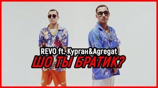 Revo feat. Курган & Agregat – Шо ты братик?