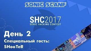 День 2: Sonic Hacking Contest 2017 LIVE! — Sonic SCANF