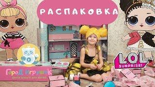 РОЗПАКУВАННЯ БУДИНОЧОК для ляльок ЛОЛ ЛОЛ HOUSE З Містом Іграшок і Веронікою