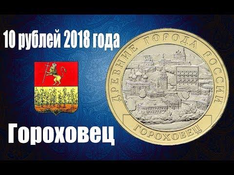 Гороховец 10 рублей, монета 2018 года. Заполняем альбом для монет России