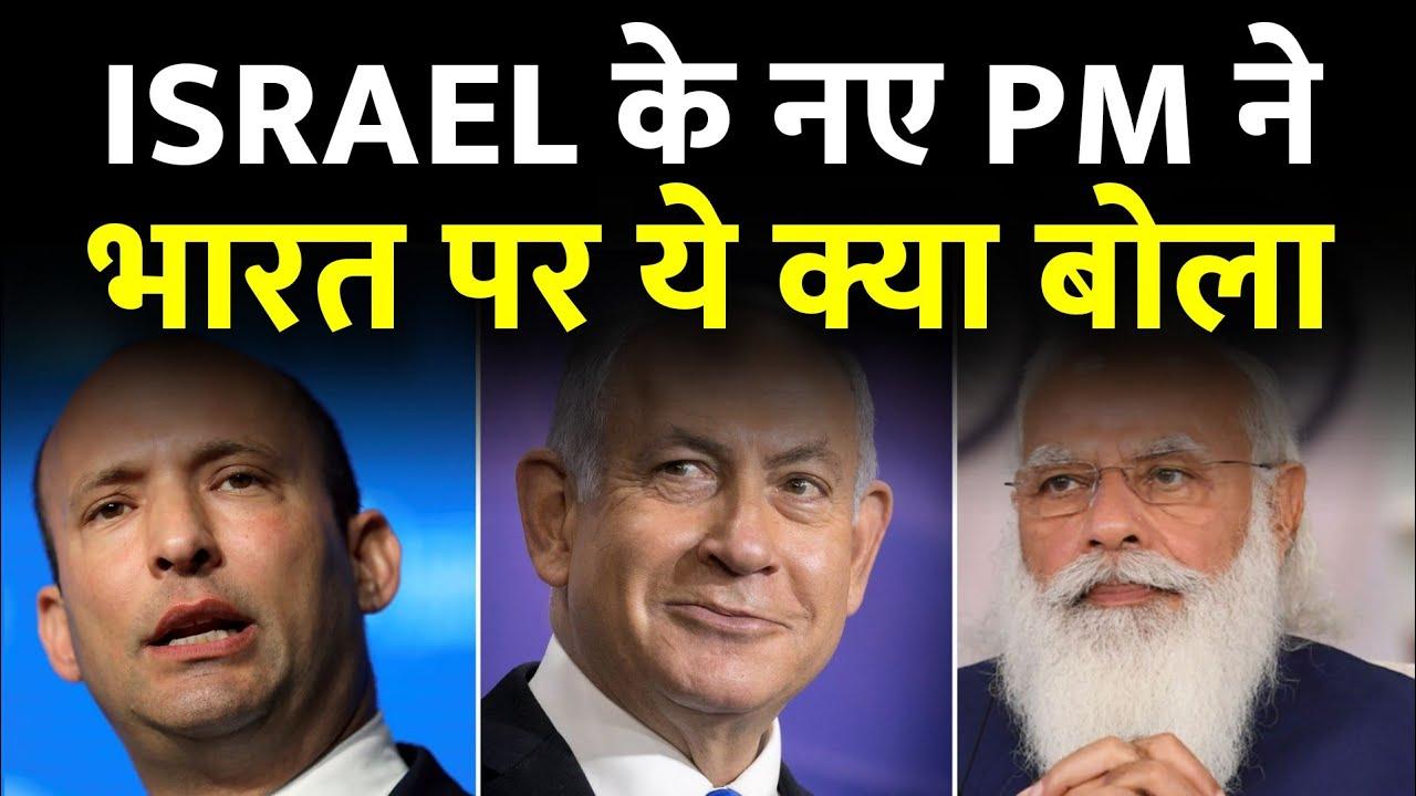 इजरायल भारत पर बोले ने पीएम | New Israeli PM Naftali Bennett's Message to PM Modi | News Today Hindi