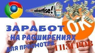 ТОП 5 рекламных расширений для заработка на просмотре рекламы в интернете.