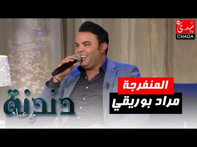 المنفرجة بصوت الفنان مراد بوريقي في برنامج دندنة مع عماد