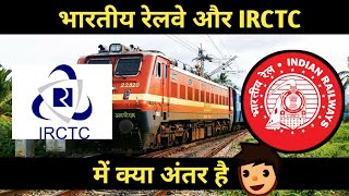 What is the Difference between IRCTC and Indian Railways