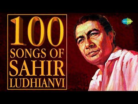 Top 100 Songs of Sahir Ludhianvi | साहिर लुधयानवीके 100 गाने | HD Songs | One Stop Jukebox