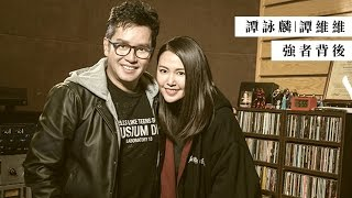 譚詠麟 Alan Tam & 譚維維 - 《強者背後》(Lyric Video)