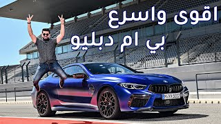 BMW M8 Competition 2020 بي ام دبليو ام8 كومبيتيشن