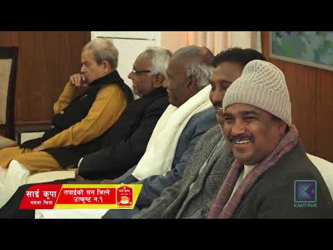Kantipur Samachar | कान्तिपुर समाचार, १० पौष २०७५