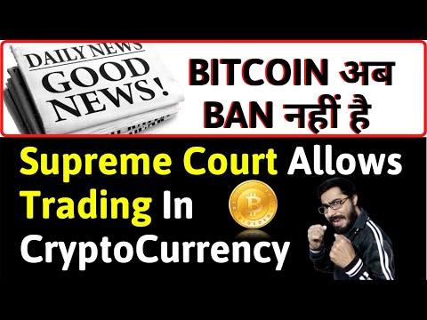 Breaking News – Supreme Court ने भारत में Cryptocurrency/Bitcoin पर लगी रोक हतायी | Bitcoin News