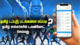 How to download - Tamil Dubbed movies in tamilrockers | Breakdown in tam