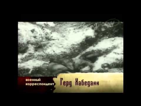 """Фильм """"Наши матери, наши отцы"""", разоблачение"""