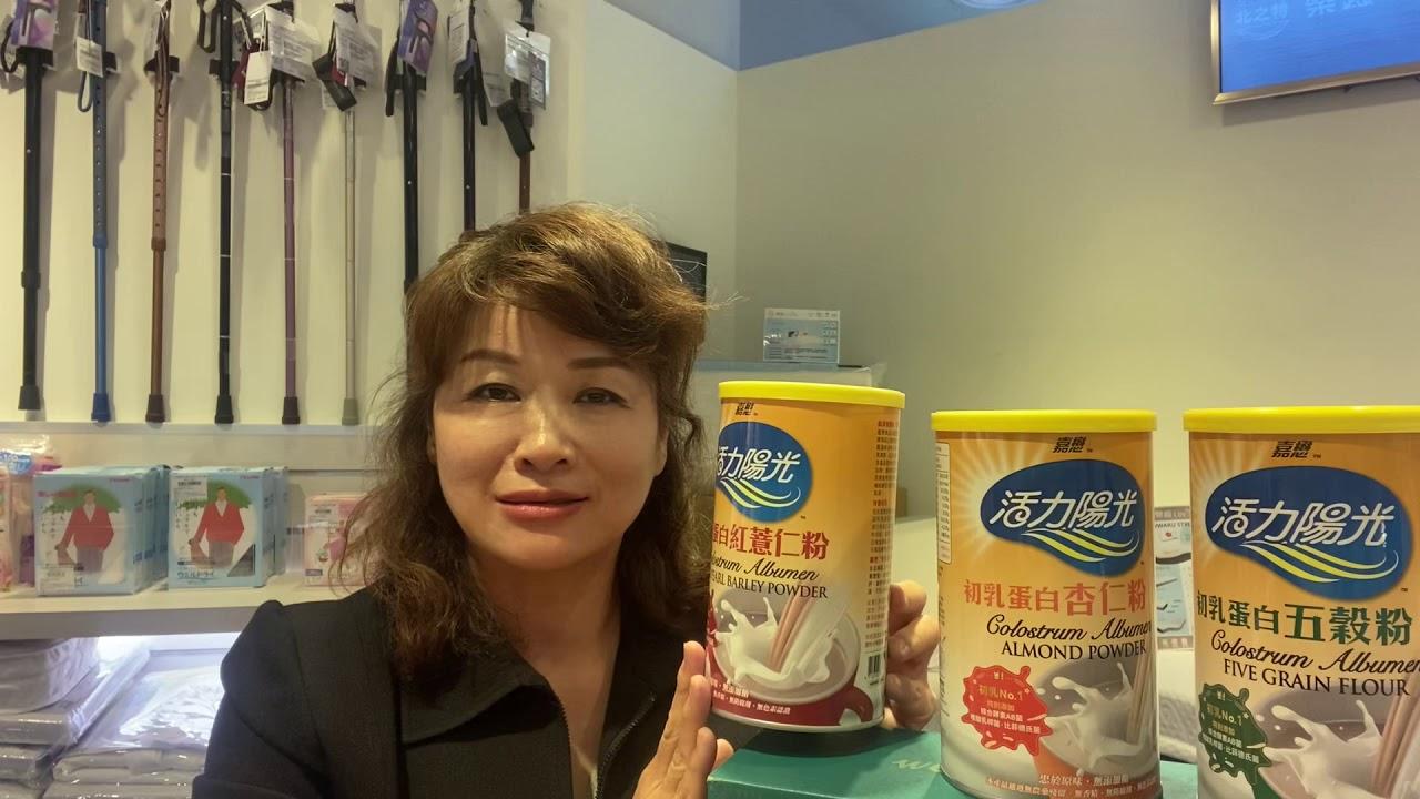 營養與體力-長輩的初乳蛋白奶粉 - YouTube
