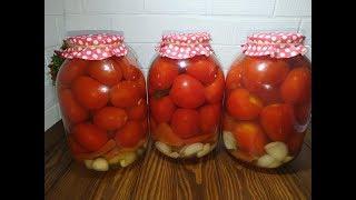 Помидоры на зиму. Маринованные помидоры.