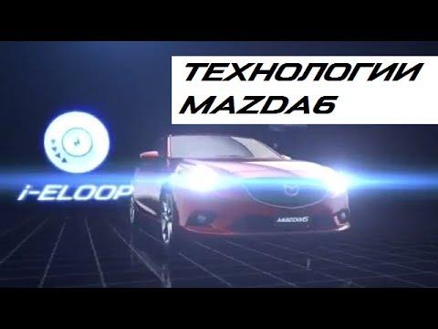 Технологии Mazda