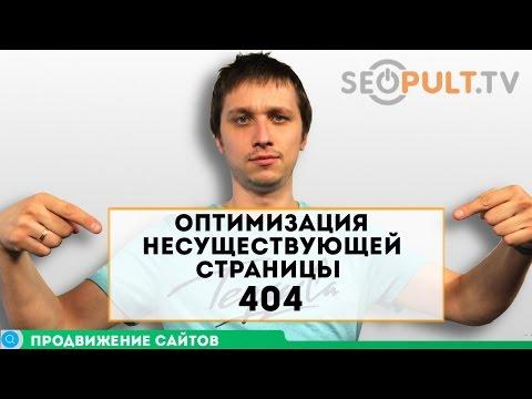 Как 404 ошибка влияет на позицию сайта