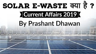Solar eWaste क्या है? No Policy in India to handle Photovoltaic Waste, Current Affairs 2019
