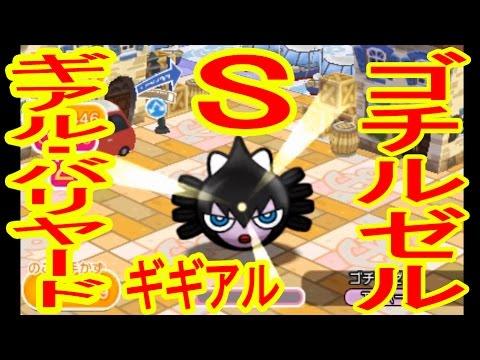 【3DS】ゴチルゼル GET&S ギアル・バリヤード・ギギアルSランク ポケとる実況