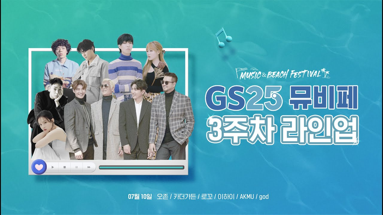 GS25 뮤비페 3주차 아티스트 초대인사 영상❤️🔥