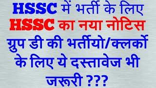 HSSC New Notice Haryana Staff Selection New notice 23.11.2018 23 November