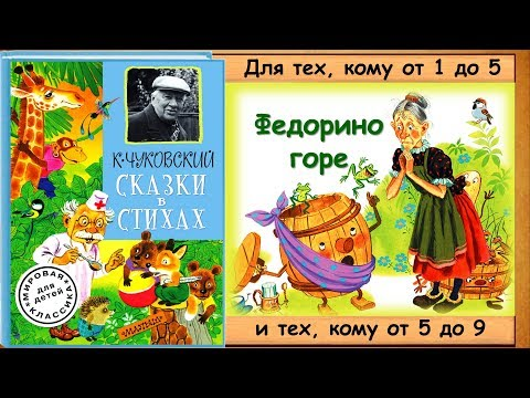 ФЕДОРИНО ГОРЕ (К.Чуковский. Сказки в стихах.) - читает бабушка Лида