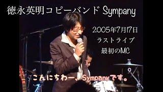 ラストライブ、最初のMCです。 バンドの成り立ちの紹介をしています。 徳永英明コピーバンド Sympany 2005年7月17日のラストライブの演奏です。 再生リストで当日の演奏 ...