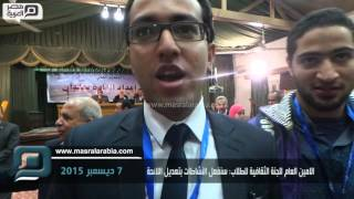 مصر العربية | الامين العام للجنة الثقافية للطلاب: سنفعل النشاطات بتعديل اللائحة