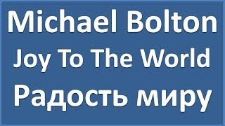 Michael Bolton Joy To The World текст перевод транскрипция