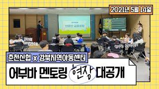 춘천신협 어부바 멘토링 현장 대공개 !!