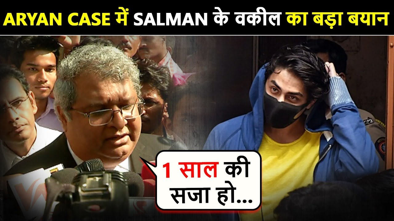 Download Salman Khan's Lawyer Amit Desai REVEALS Details On Bail | Aryan Khan To Face 1 Year Jail Term?
