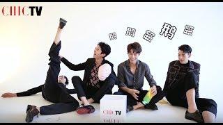 20181108【oner X 小资chic】偶像包袱?不存在的!坤音四子谁是金牌推销员?