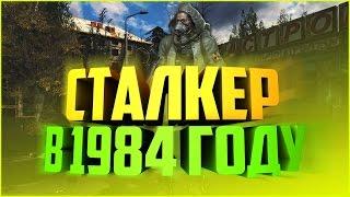 СТАЛКЕР В СССР ИЛИ САМЫЙ ЛУЧШИЙ МОД - 1984