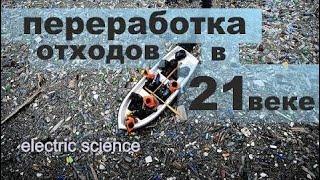Переработка отходов в 𝟮𝟭 веке