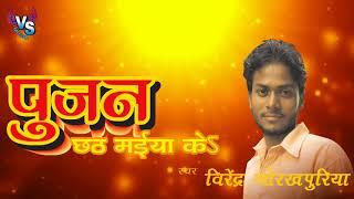chhat mai ke bhogwa छठ मई के भोगवा hit chhat puja geet 2017 virender gorakhpuria vs m
