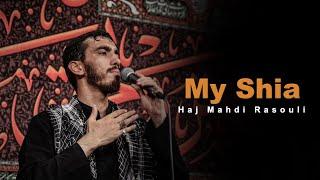 My Shia | Haj Mahdi Rasouli