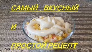 Салат из крабовых палочек за ОДНУ МИНУТУ \ простой и вкусный рецепт