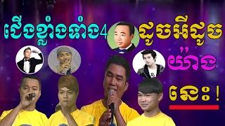 ជើងខ្លាំងទាំង4សម្លេងល្អមែន - សុបិន្តក្លាយជាការពិត - Dream Come True - Singing Contest - SEA TV