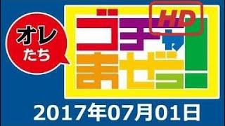 2017.07.01 オレたちゴチャ・まぜっ! 極楽とんぼ 加藤浩次・有野晋哉・平...