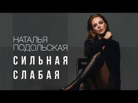 Скачать Наталья Подольская - Сильная Слабая (2018) смотреть онлайн