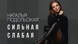 Наталья Подольская - Сильная Слабая (Премьера песни, 2018)