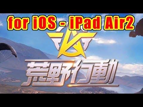 [荒野行動] iOS版の録画機能での録画 - iPad Air2 [KNIVES OUT]